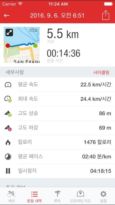 런타스틱 PRO 로드바이크 도로 자전거 사이클링 앱 앱스토어 스크린샷