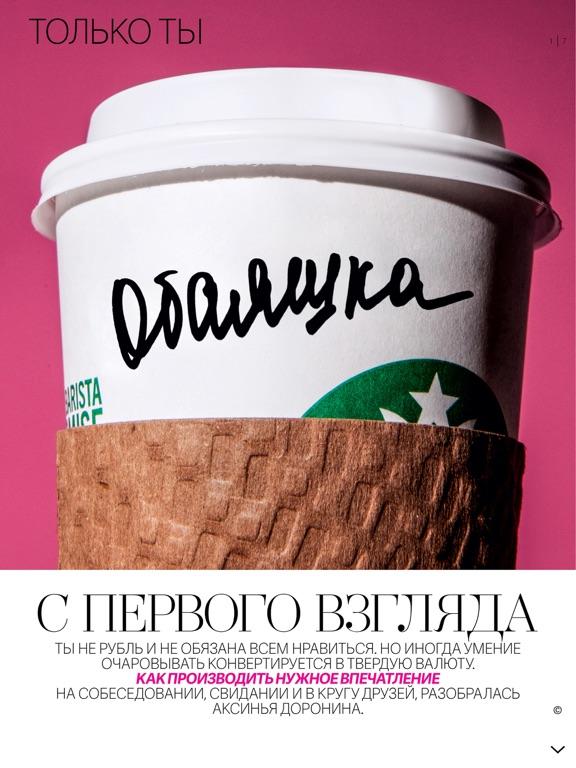 Cosmopolitan Russia Скриншоты9