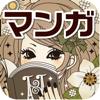 女性向け恋愛マンガアプリ-秘密の本棚