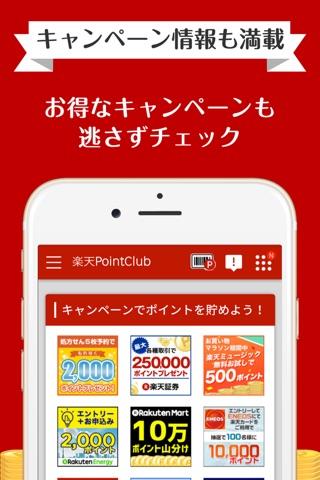 楽天ポイント管理アプリ~楽天PointClub~ screenshot 3