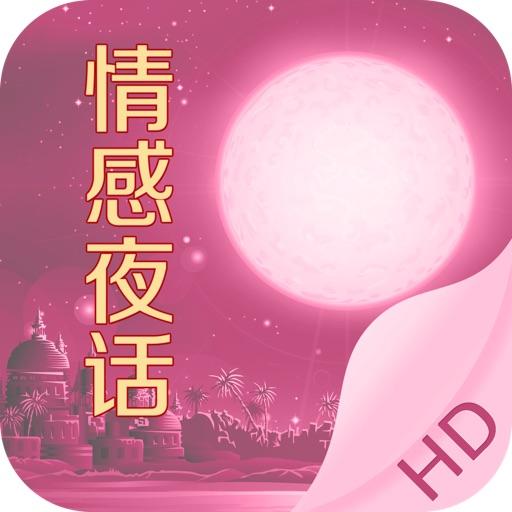 【棉被悄悄话】情感夜话HD - 午夜枕边<font color=