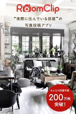 RoomClip 部屋のインテリア・家具・DIYの写真を共有 screenshot 1