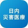 日本内科学会 災害医療アプリ