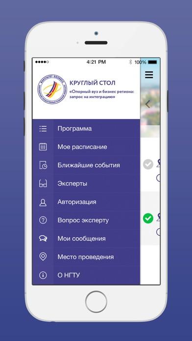 НГТУ. Круглый СтолСкриншоты 1
