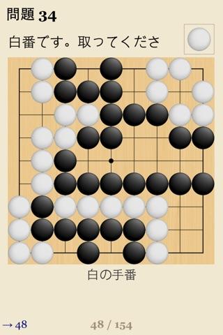 SmartGo Player screenshot 3