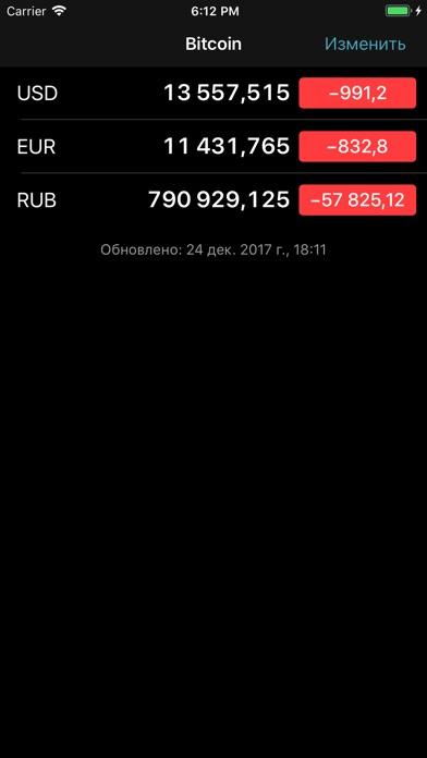 Bitcoin - актуальный курсСкриншоты 1