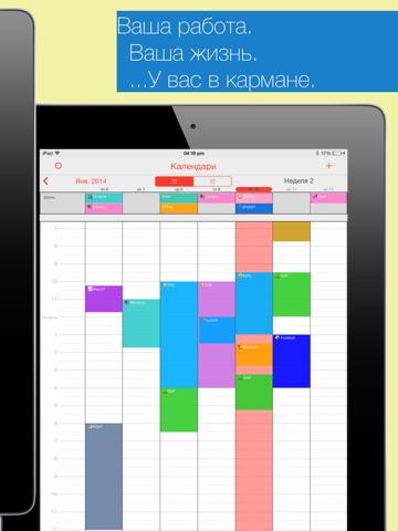 ShiftLife Organizer screenshot 4