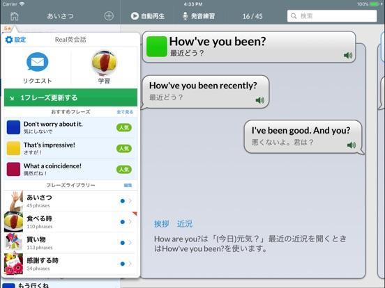 Real英会話 Screenshot