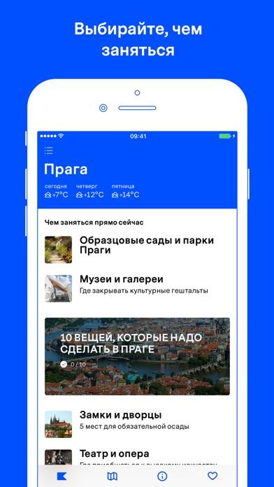 Путеводители «Афиши» Скриншоты4