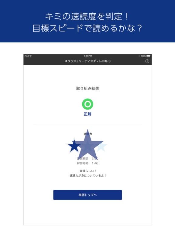 合格英語読解力サプリ Screenshot