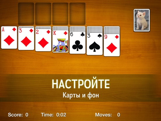 Solitaire Скриншоты9