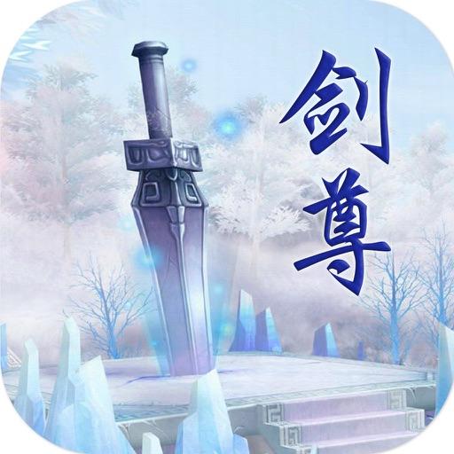 万道剑尊-玄幻类仙剑幻想手游