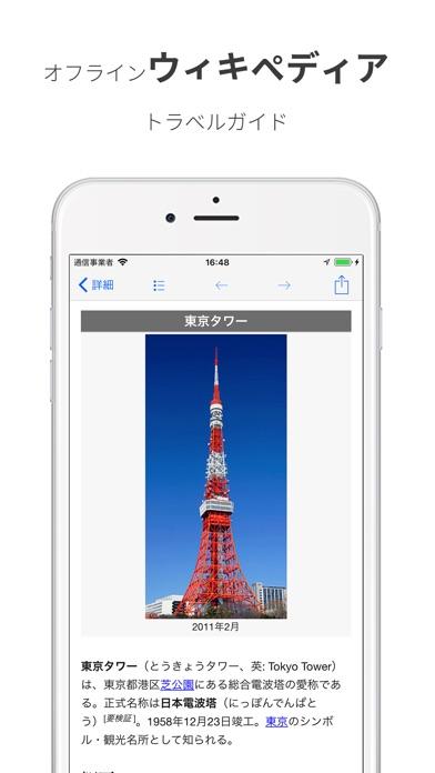 ポケットマップ Pro screenshot1