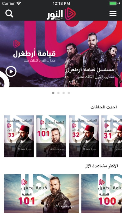 AlnoorTVلقطة شاشة1