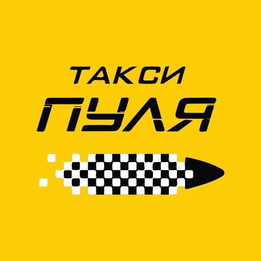 Клиент такси Пуля