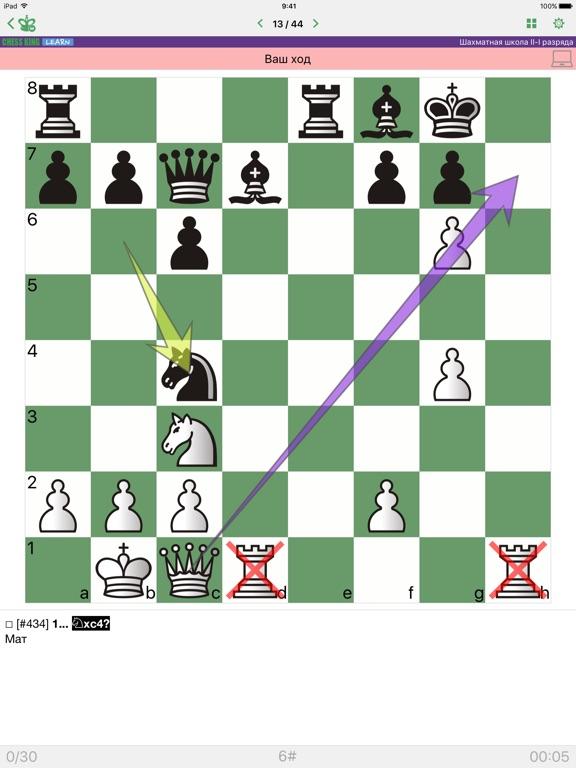 Школа II-I разряда. Шахматы на iPad