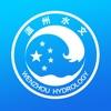 温州水文-四创软件