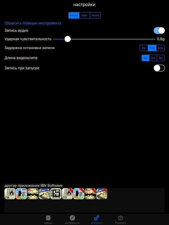 автомобильны видеорегистратор Скриншоты9