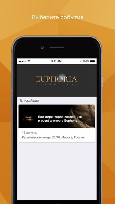 Бал директоров свадебных и event агентств EuphoriaСкриншоты 1