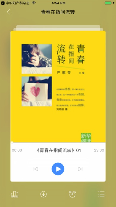 中华口腔医学杂志 screenshot 4