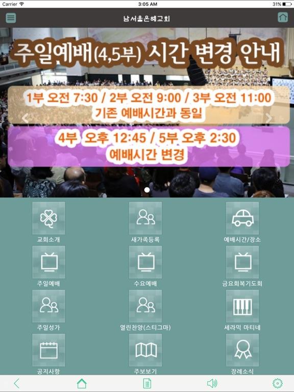남서울은혜교회-ipad-0
