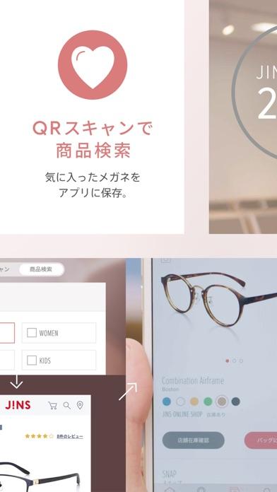JINS - メガネをもっと便利に、楽しく... screenshot1