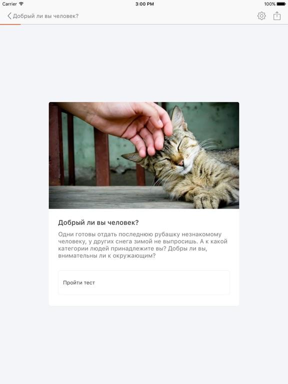 Психолог Онлайн Скриншоты10