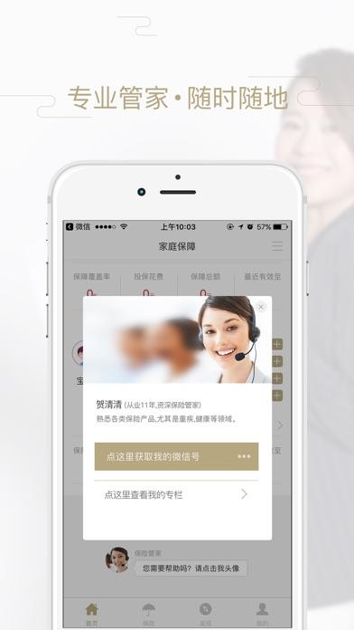 download 人人保险-总有你需要的那款保险产品 apps 1