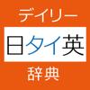 デイリー日タイ英・タイ日英辞典【三省堂】(ONESWING)