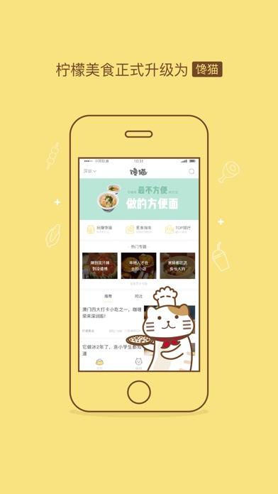 download 馋猫 — 吃货都在用的美食APP apps 0