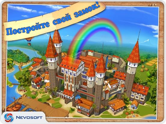 Игра Полцарства за принцессу II HD