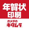 年賀状2018 スピード印刷年賀状 -カメラのキタムラ-