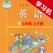 教科版广州小学英语三年级上下册 -同步课本学习机