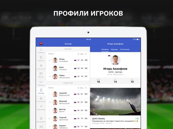Sports.ru — все о ЦСКА