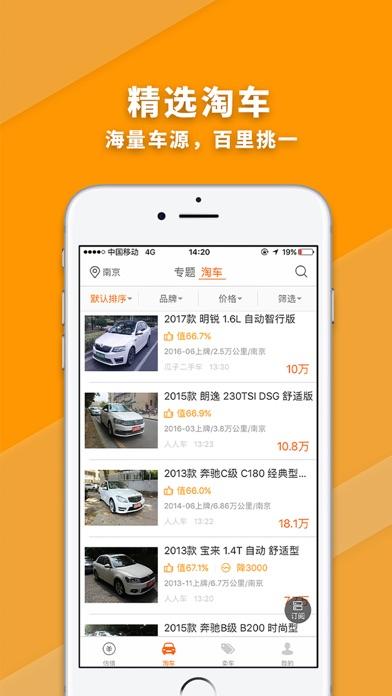 download 二手车评估-二手车估价、卖车买车平台 apps 3