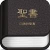 Kyoko Matsuyama - ミニ聖書 - 振り仮名と音読付きの新旧約聖書(せいしょ) アートワーク