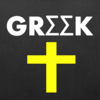 Sand Apps Inc. - 聖書の調査ツールを使用したギリシャ語聖書辞典 アートワーク