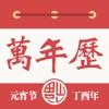 中华萬年曆—中华管家万年历天天气app