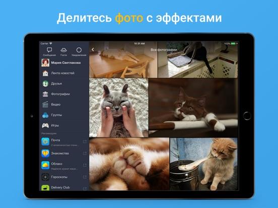 Мой Мир: фото, игры, чат, юмор Скриншоты6