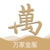 华夏万家金服 Wiki