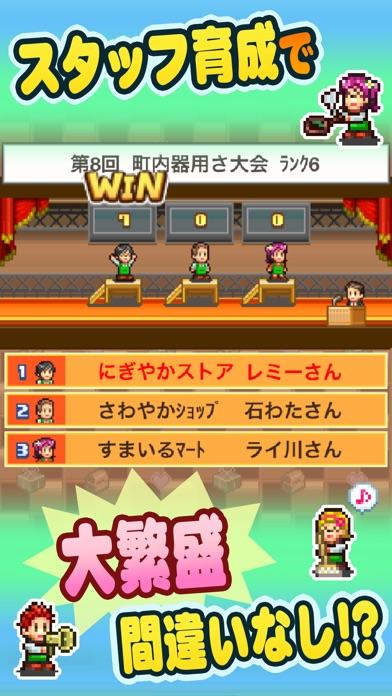 夢おこし商店街SP screenshot1