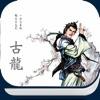 古龍小說-經典全集