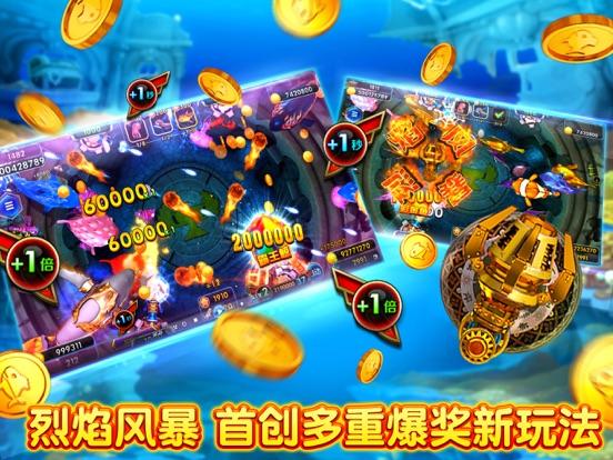 海王捕鱼-天天欢乐打鱼传奇游戏 Скриншоты8