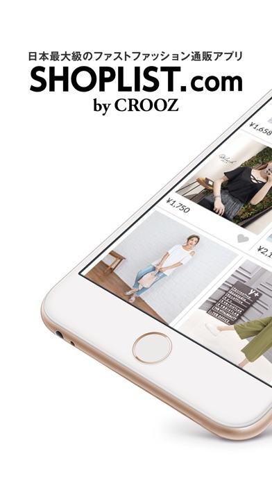 SHOPLIST(ショップリスト)-ファッション通販のスクリーンショット1