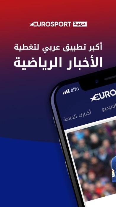 Eurosport Arabiaلقطة شاشة1