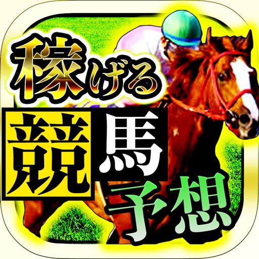 競馬予想 JRA馬券 収支アップ & 最新!競馬予想 アプリ