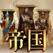 帝国3 - 文明之战
