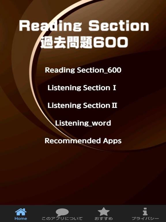 リーディング過去問題600 For TOEIC Screenshot