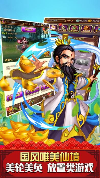 全民修仙挂机版-热门仙侠策略游戏
