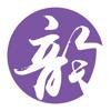 JiaWei Zhu - 押韵助手 - 更懂韵律美 artwork
